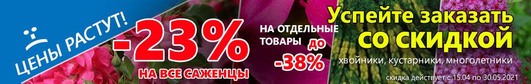Скидки на товары 38%